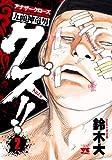 クズ!!~アナザークローズ九頭神竜男~ 2 (ヤングチャンピオンコミックス)