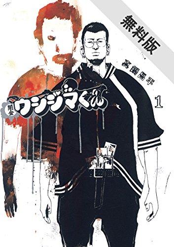 闇金ウシジマくん(1)【期間限定 無料お試し版】 (ビッグコミックス)