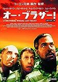 オー・ブラザー[DVD]