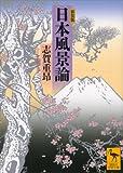 新装版 日本風景論 (講談社学術文庫)
