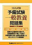 司法試験予備試験 一般教養問題集<第2版>
