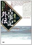 古事記外伝 (Esoterica Selection)