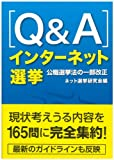 【Q&A】インターネット選挙