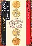 オリエントの夢文化—夢判断と夢神話(矢島 文夫)
