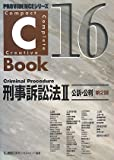 C‐Book 刑事訴訟法〈2〉公訴・公判 (PROVIDENCEシリーズ)
