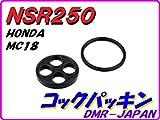 DMR-JAPAN コックパッキン NSR250 MC16/MC18