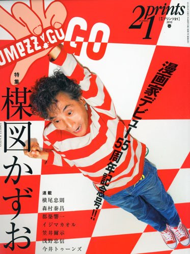 prints (プリンツ) 21 2010年春号 特集・楳図かずお [雑誌]