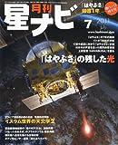 月刊 星ナビ 2011年 07月号 [雑誌]
