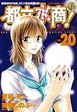 都立水商! 20 (20) (ヤングサンデーコミックス)