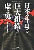 日本を牛耳る巨大組織の虚と実 (宝島SUGOI文庫)
