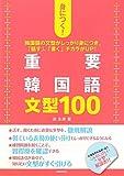 身につく!重要韓国語文型100