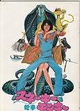 映画パンフレット スネーキーモンキー/蛇拳(1976作品) 発行:東映(株)映像事業部(A4版) 監督: ユエン・ウーピン  出演: ジャッキー・チェン