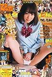 COMIC (コミック) びーた 2013年 12月号 [雑誌]
