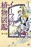 イーフィの植物図鑑 1 (ボニータコミックス)