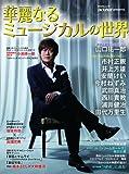 華麗なるミュージカルの世界