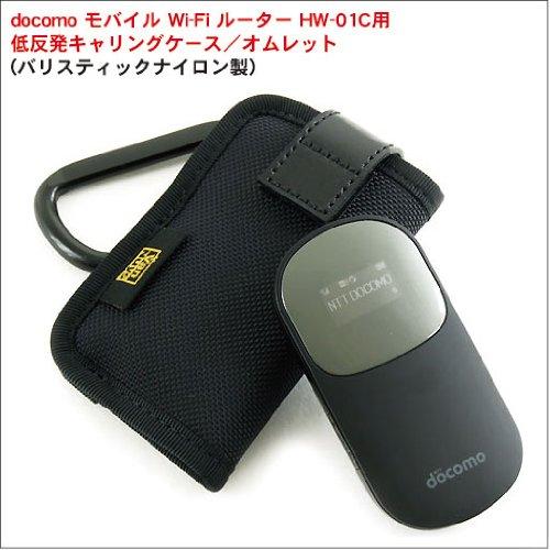 バンナイズ docomo ( ドコモ ) モバイル Wi-Fi ( ワイファイ ) ルーター HW-01C 用 低反発 キャリング ケース / オムレット ( バリスティック ナイロン 製 / ブラック )