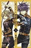 花より刃のごとく(5)(プリンセス・コミックス)