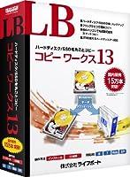 LB コピーワークス13