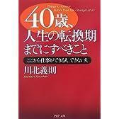 40歳、人生の転換期までにすべきこと (PHP文庫)