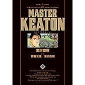 完全版 MASTERキートン   9