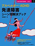 アスペルガー・ADHD 発達障害 シーン別解決ブック―この誤解されがちな子どもたちを家族の力で育てよう (主婦の友新実用BOOKS)