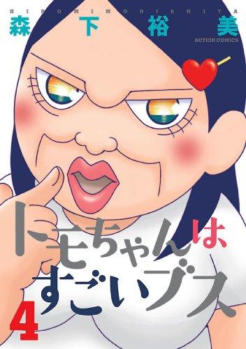 トモちゃんはすごいブス : 4 (アクションコミックス)