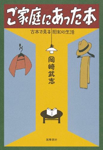 ご家庭にあった本: 古本で見る昭和の生活