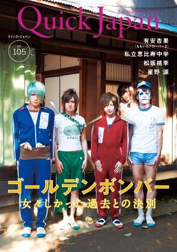 クイック・ジャパン 105