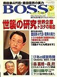月刊 BOSS(ボス) 2008年 08月号 [雑誌]