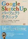 Google&SketchUp パーフェクトテクニック(エクスナレッジムック)