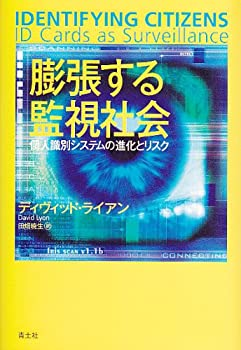 膨張する監視社会 個人識別システムの進化とリスク