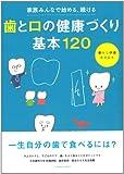 歯と口の健康づくり基本120―家族みんなで始める、続ける (扶桑社ムック 暮らし快適BOOK)