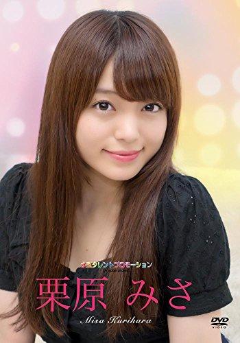 水玉タレントプロモーション 栗原みさ [DVD]