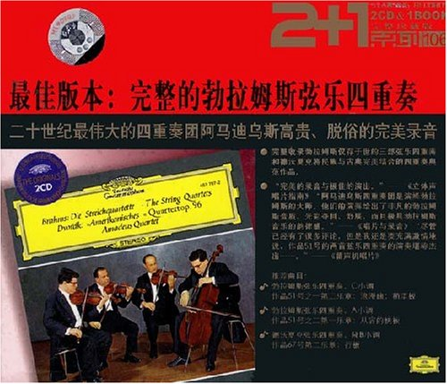 最佳版本 完整的勃拉姆斯弦乐四重奏 2CD