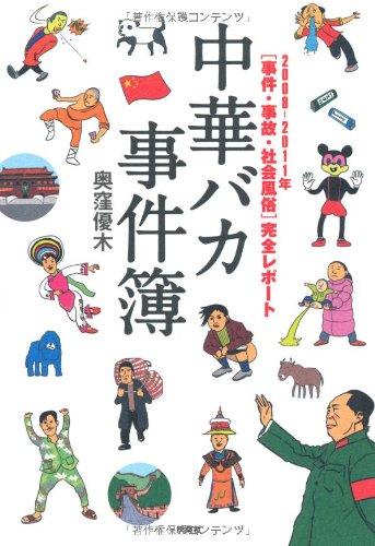 中華バカ事件簿