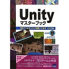 Unity�}�X�^�[�u�b�N�\3D�Q�[���G���W�����g�����Ȃ�