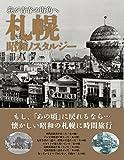 札幌昭和ノスタルジー―我が青春の街角へ