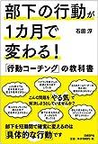 部下の行動が1カ月で変わる! 「行動コーチング」の教科書