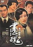 画魂 愛の旅路 4[DVD]