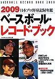 ベースボール・レコード・ブック—日本プロ野球記録年鑑〈2009〉