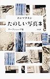 サムネイル:青木淳による、ホンマタカシの書籍『たのしい写真3』のレビュー
