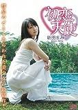 新田まみ 初恋天使 [DVD]