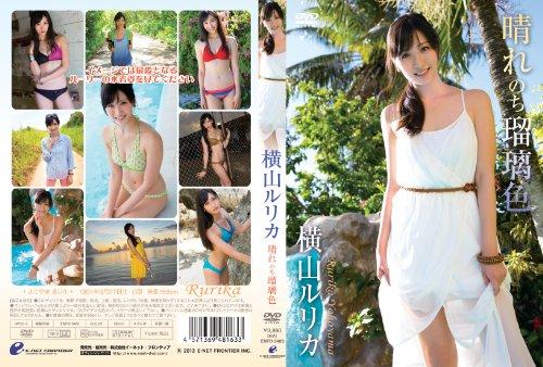 横山ルリカ/晴れのち瑠璃色 [DVD]