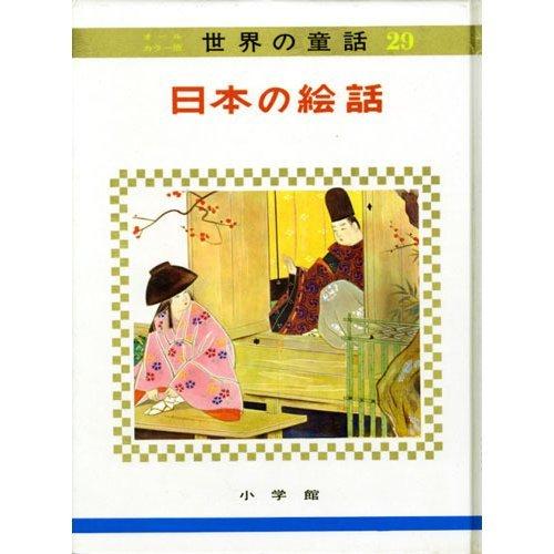 日本の絵話 (オールカラー版世界の童話 29)