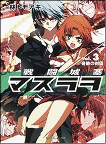 戦闘城塞マスラヲ Vol.3 (3) (角川スニーカー文庫 150-13)