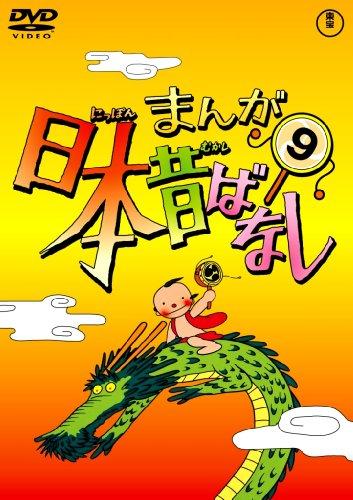 まんが日本昔ばなし DVD第9巻