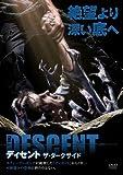 ディセント-ザ・ダークサイド- [DVD]
