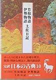日本の古典―完訳〈10〉竹取物語・伊勢物語・土佐日記
