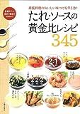 たれ・ソースの黄金比レシピ345: 家庭料理のおいしい味つけを早引き!