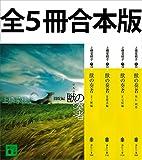 獣の奏者 全5冊合本版 (講談社文庫)[Kindle版]